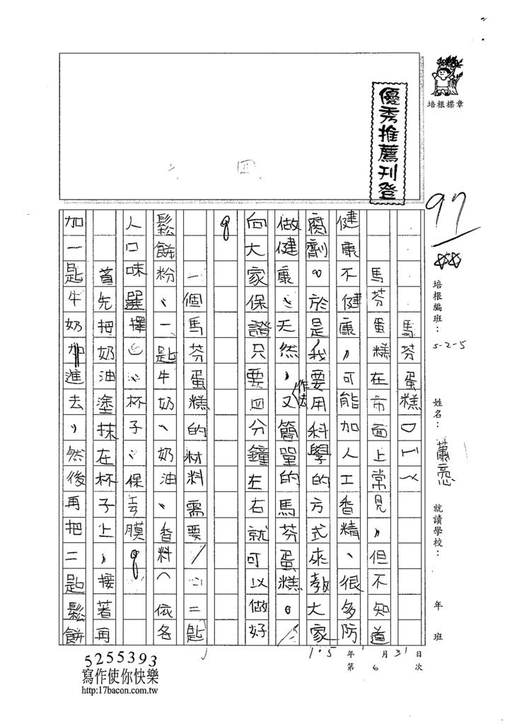 104W5306蕭亮心 (1)