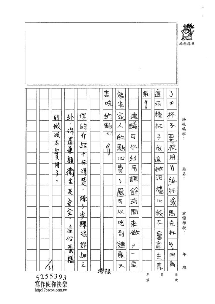 104W5306蕭亮心 (3)