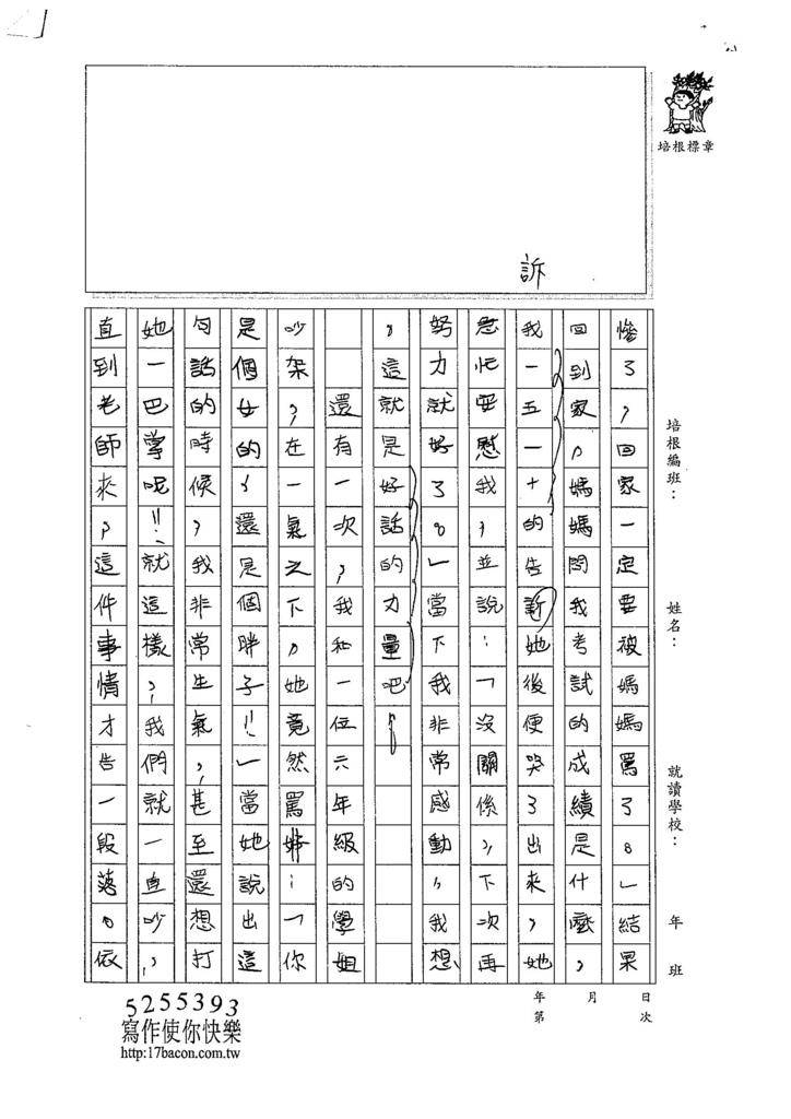 104W5303周峻葳 (2)
