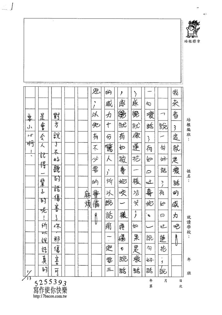 104W5303周峻葳 (3)