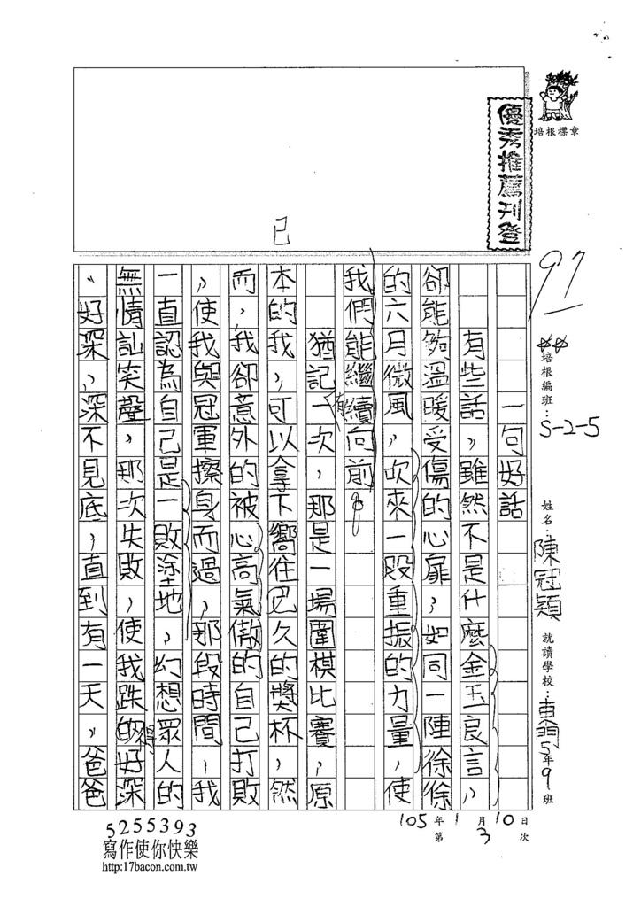 104W5303陳冠穎 (1)