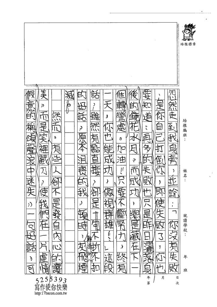 104W5303陳冠穎 (2)
