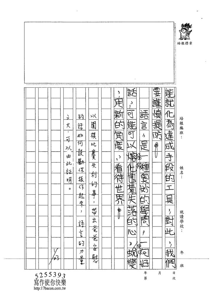 104W5303陳冠穎 (3)