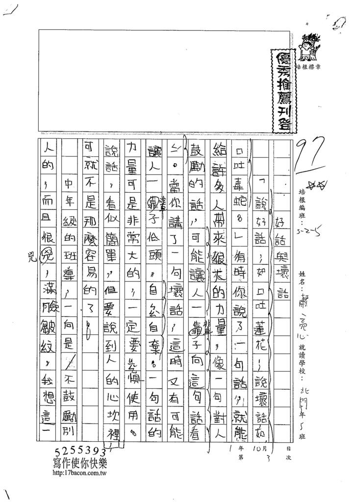 104W5303蕭亮心 (1)
