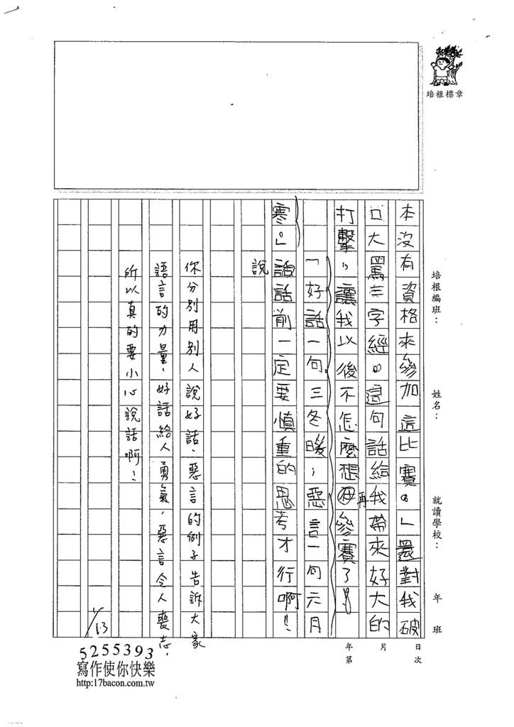 104W5303蕭亮心 (3)