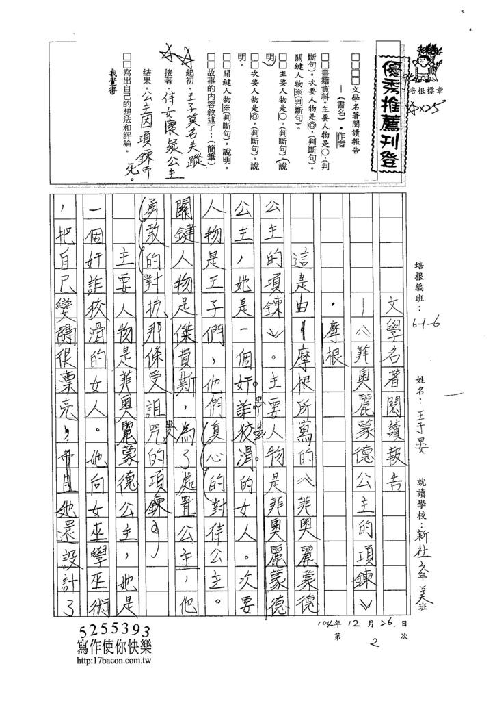 104W6302王于晏 (1)