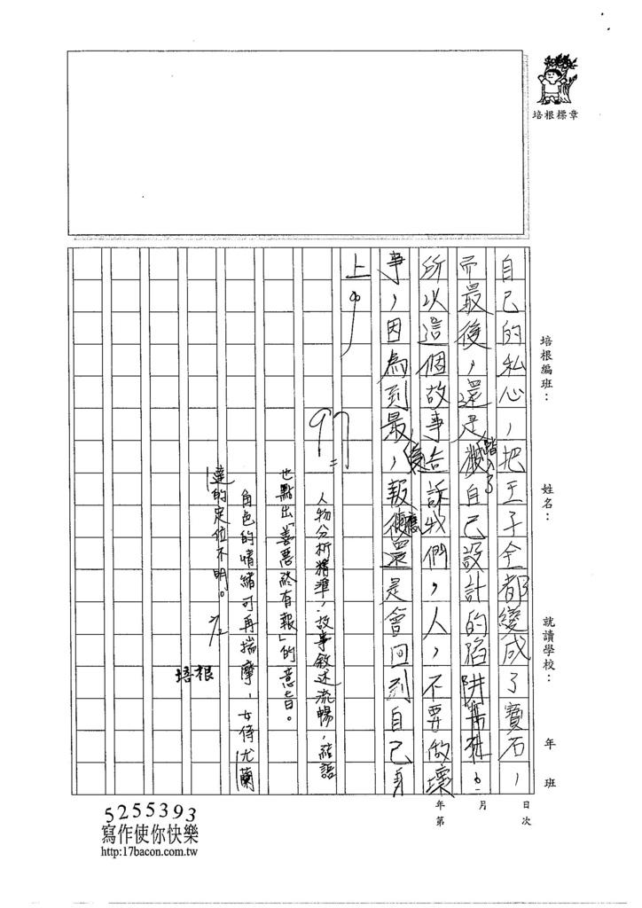 104W6302王于晏 (5)