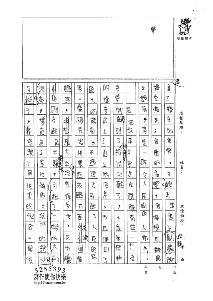 104W6302葛子湲 (3)