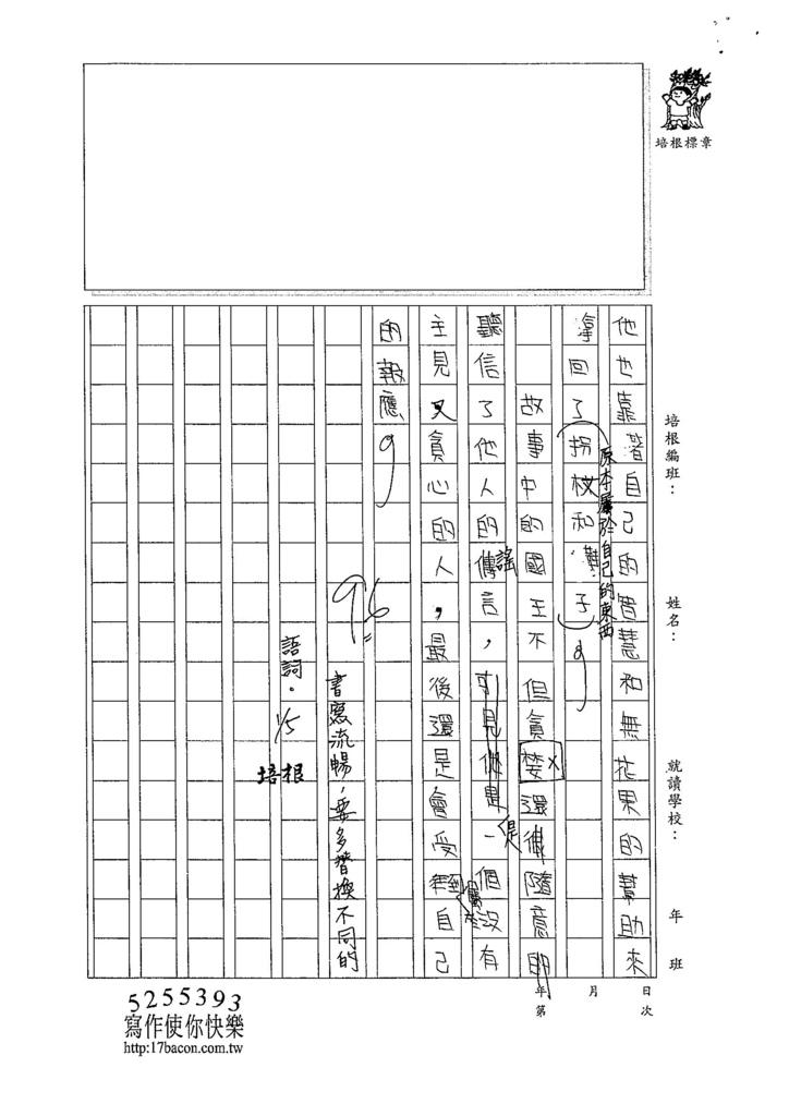 104W6302葛子湲 (4)