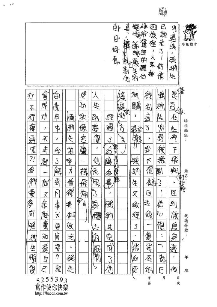 104W6304許苡柔 (2)