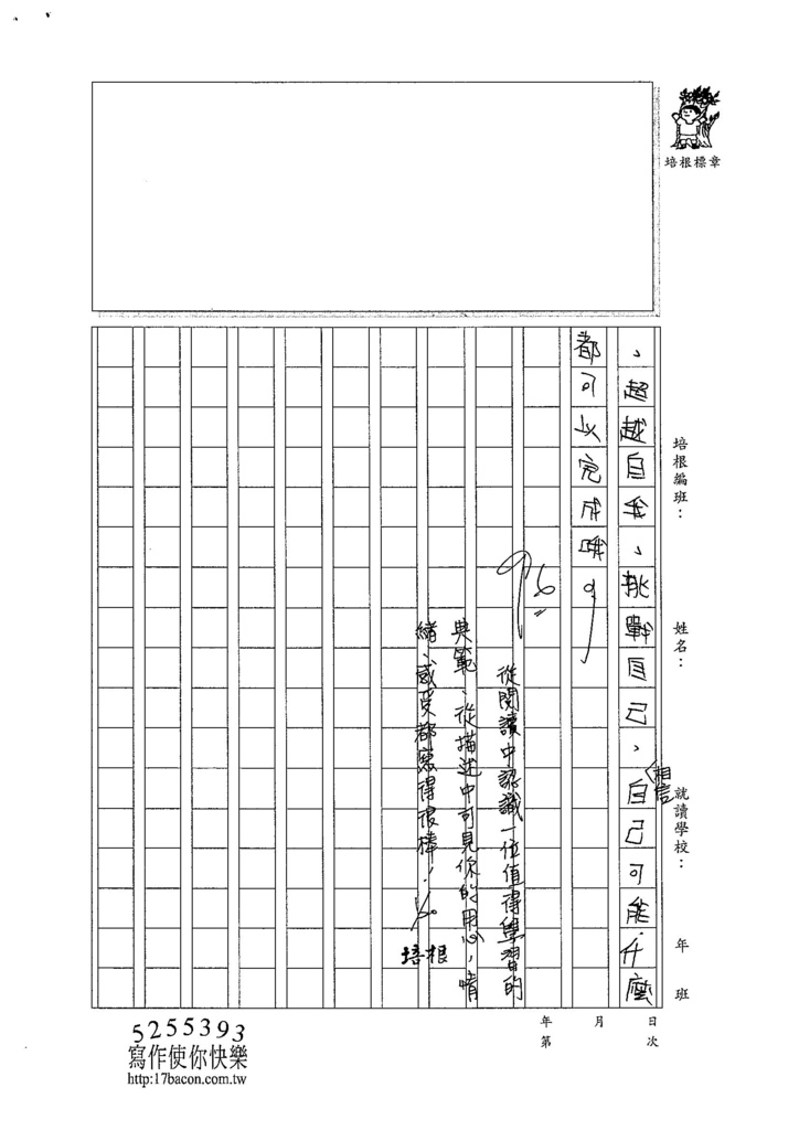104W6304許苡柔 (3)