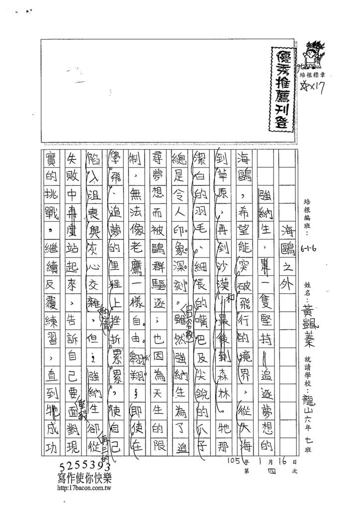 104W6304黃颽蓁 (1)