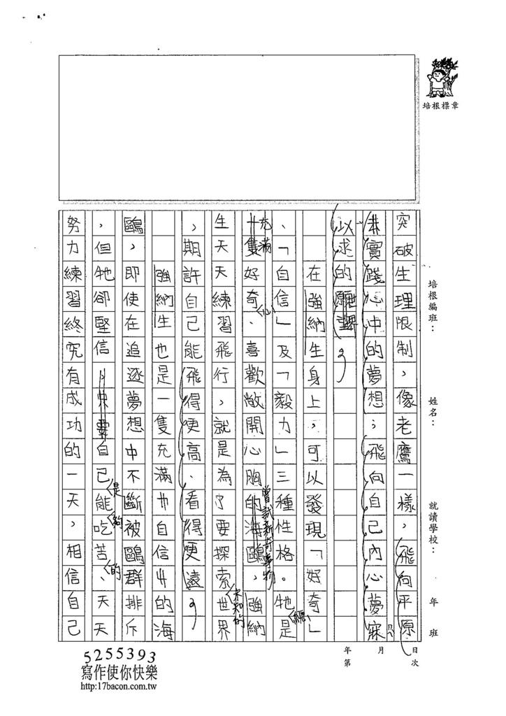 104W6304黃颽蓁 (2)