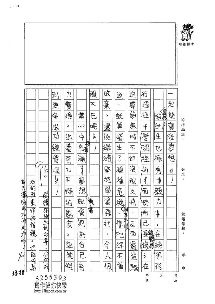 104W6304黃颽蓁 (3)