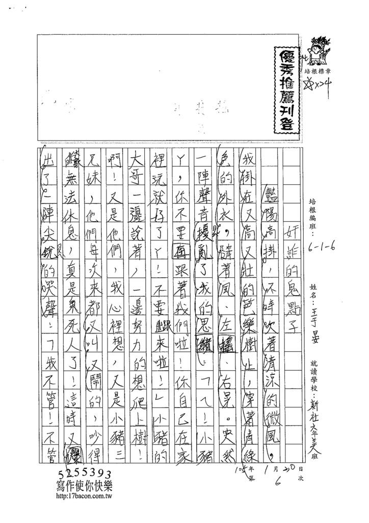 104W6306王于晏 (1)