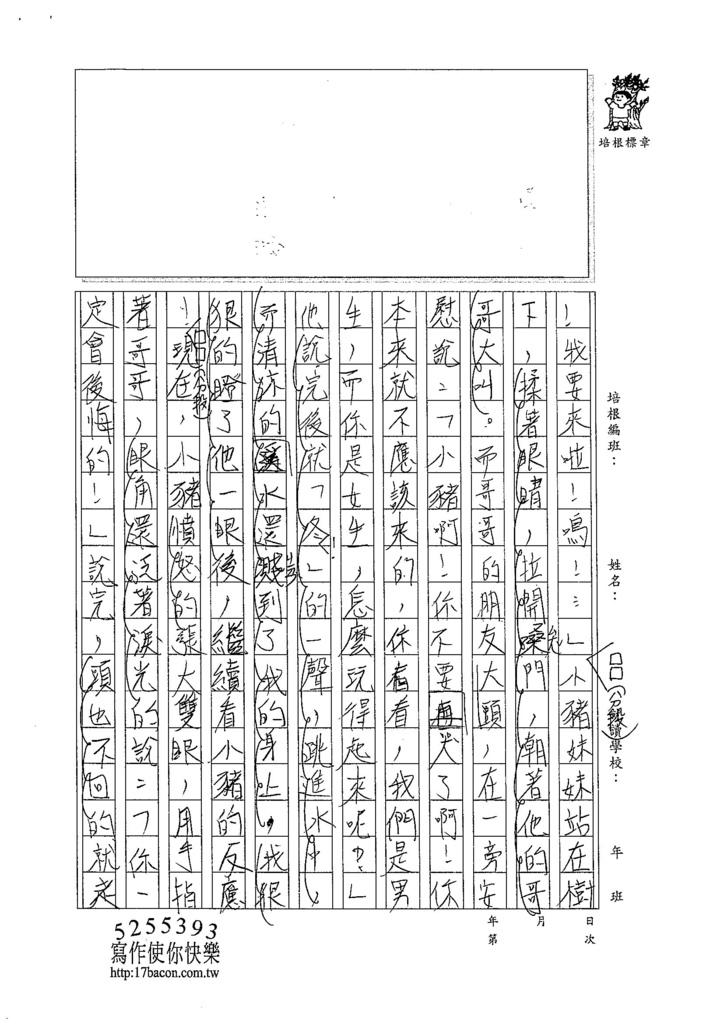 104W6306王于晏 (2)