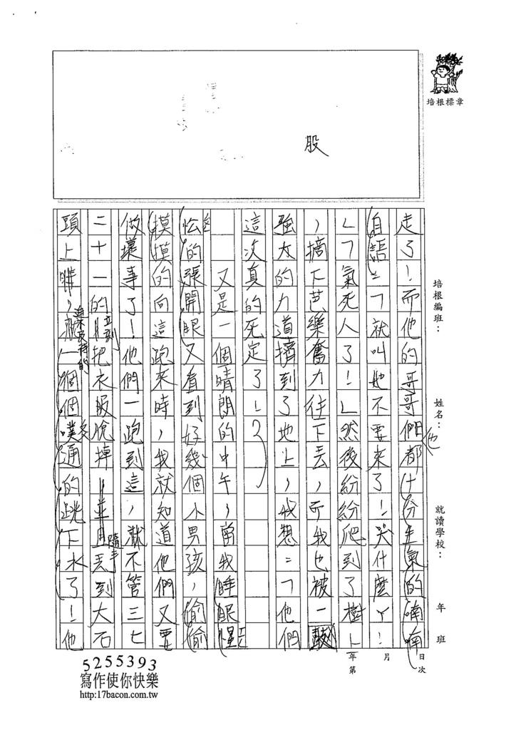 104W6306王于晏 (3)