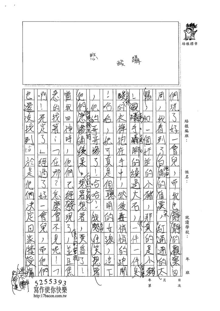 104W6306王于晏 (4)