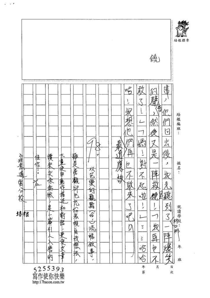 104W6306王于晏 (5)