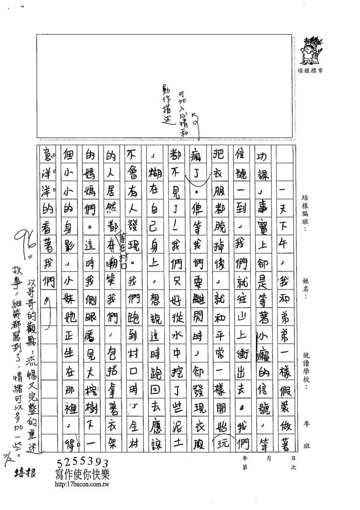 104W6306黃羽婕 (3)