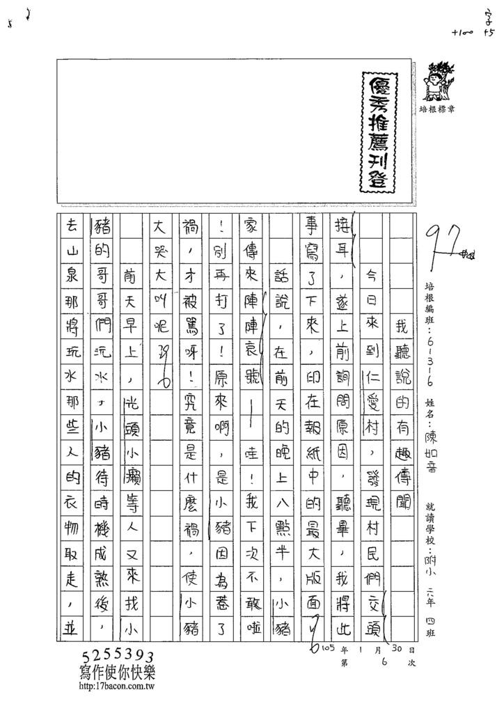 104W6306陳如音 (1)