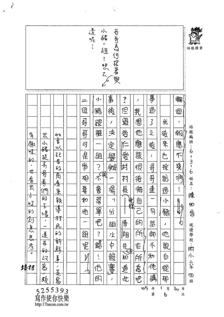 104W6306陳如音 (3)