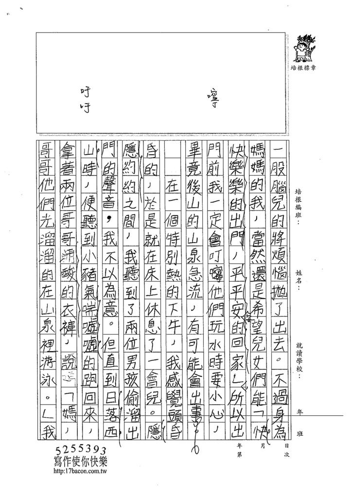 104W6306賴欣葳 (2)