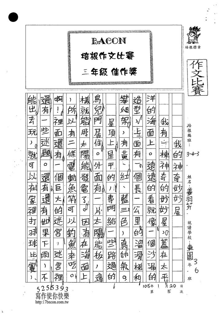 104W3305姜羽芹(1)