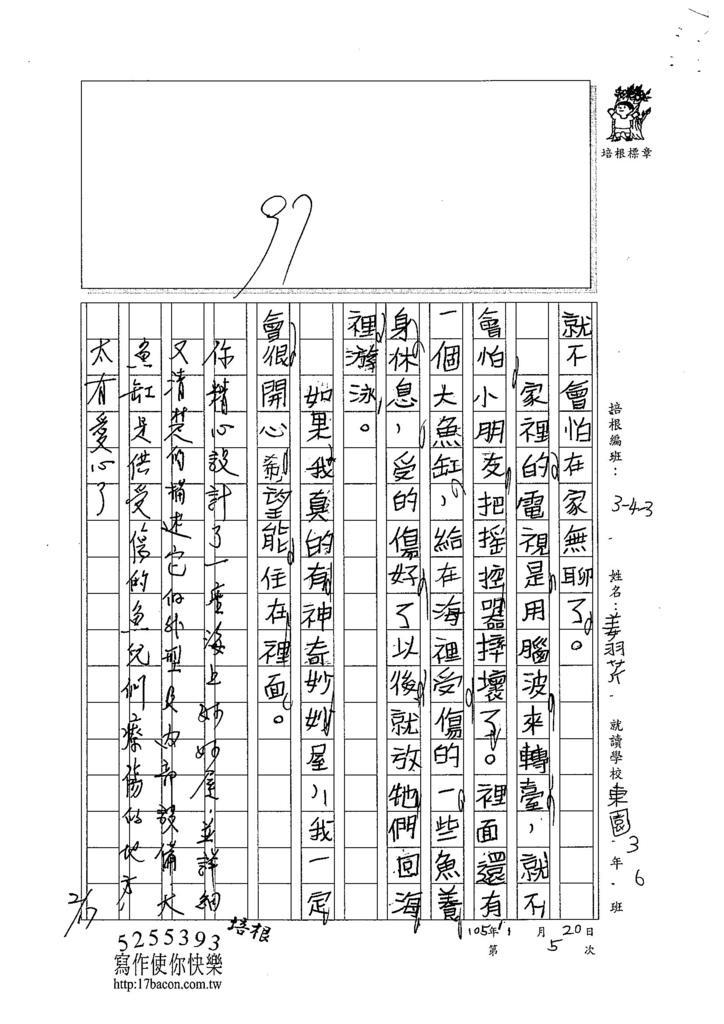 104W3305姜羽芹(2)