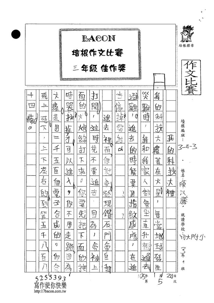 104W3305陳以騰 (1)