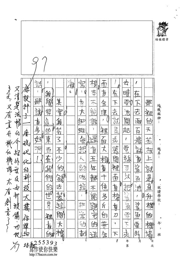 104W3305陳以騰 (2)