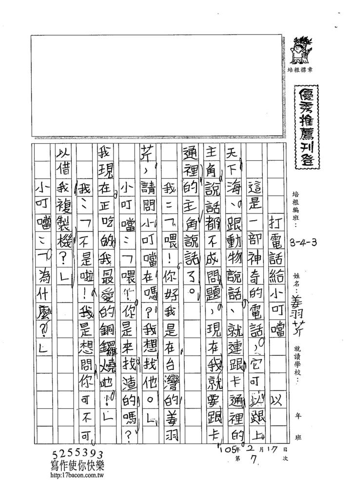 104W3307姜羽芹 (1)