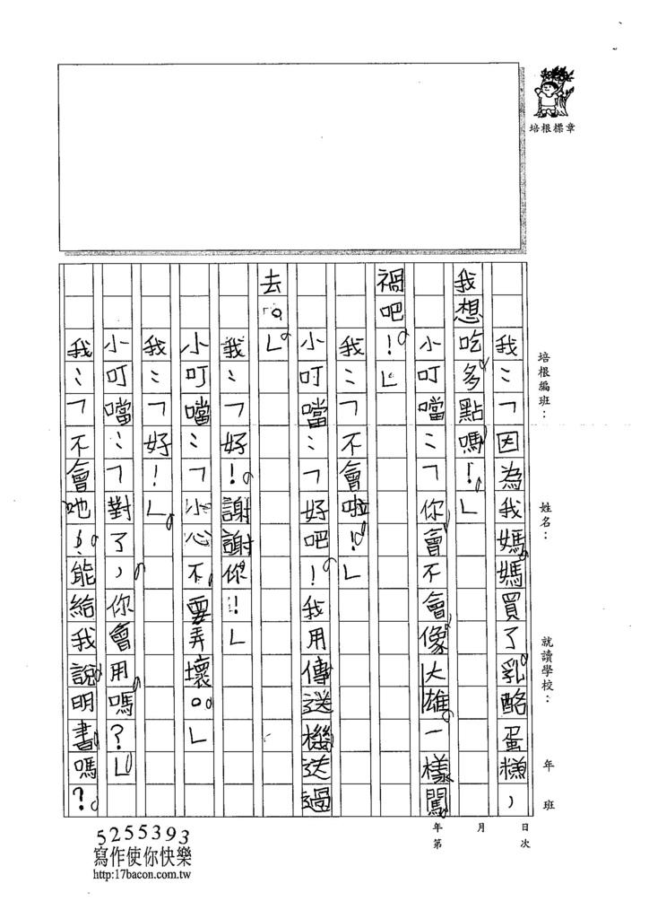 104W3307姜羽芹 (2)