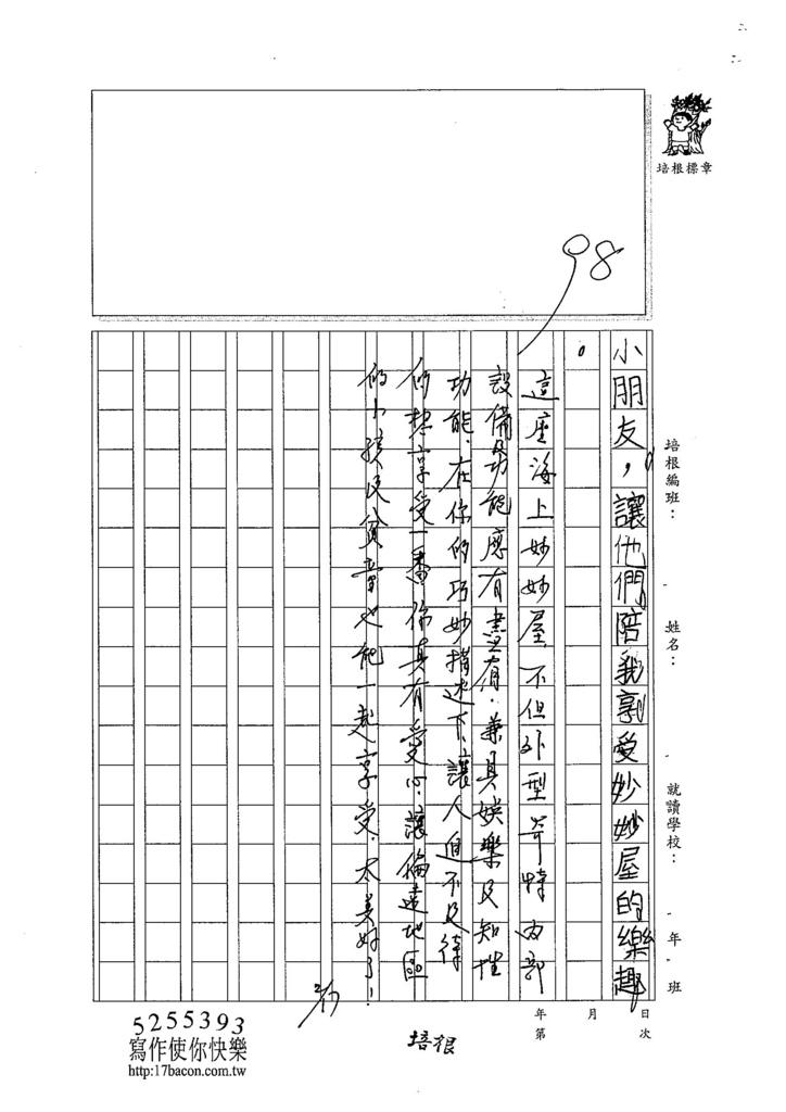104W3405王靜瑜 (3)