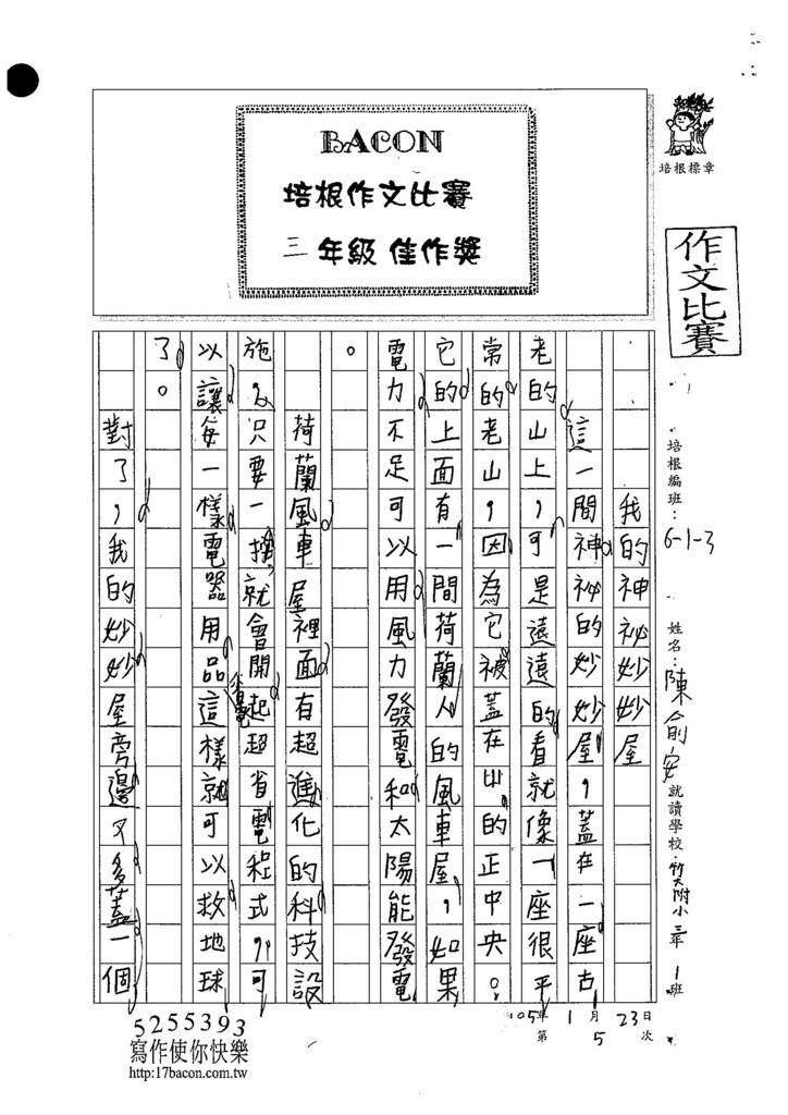 104W3405陳俞安 (1)