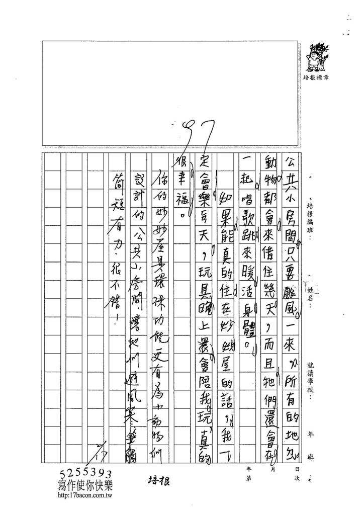 104W3405陳俞安 (2)