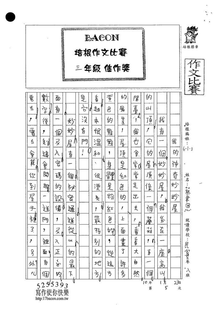 104W3405蔡聿恩 (1)