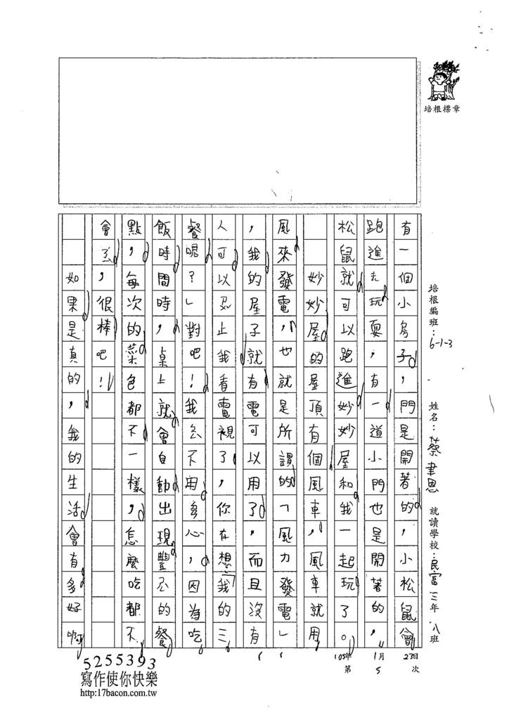 104W3405蔡聿恩 (2)