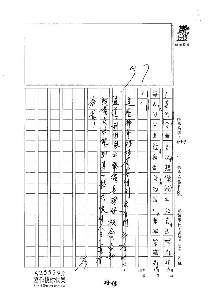 104W3405蔡聿恩 (3)