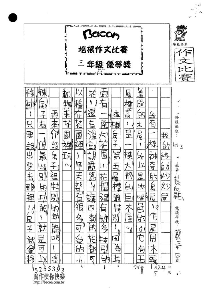 104W3405蔡欣融 (1)
