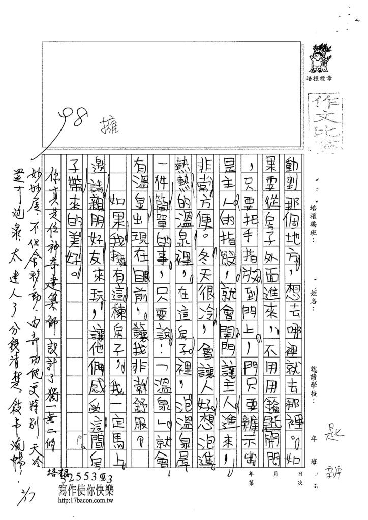 104W3405蔡欣融 (2)