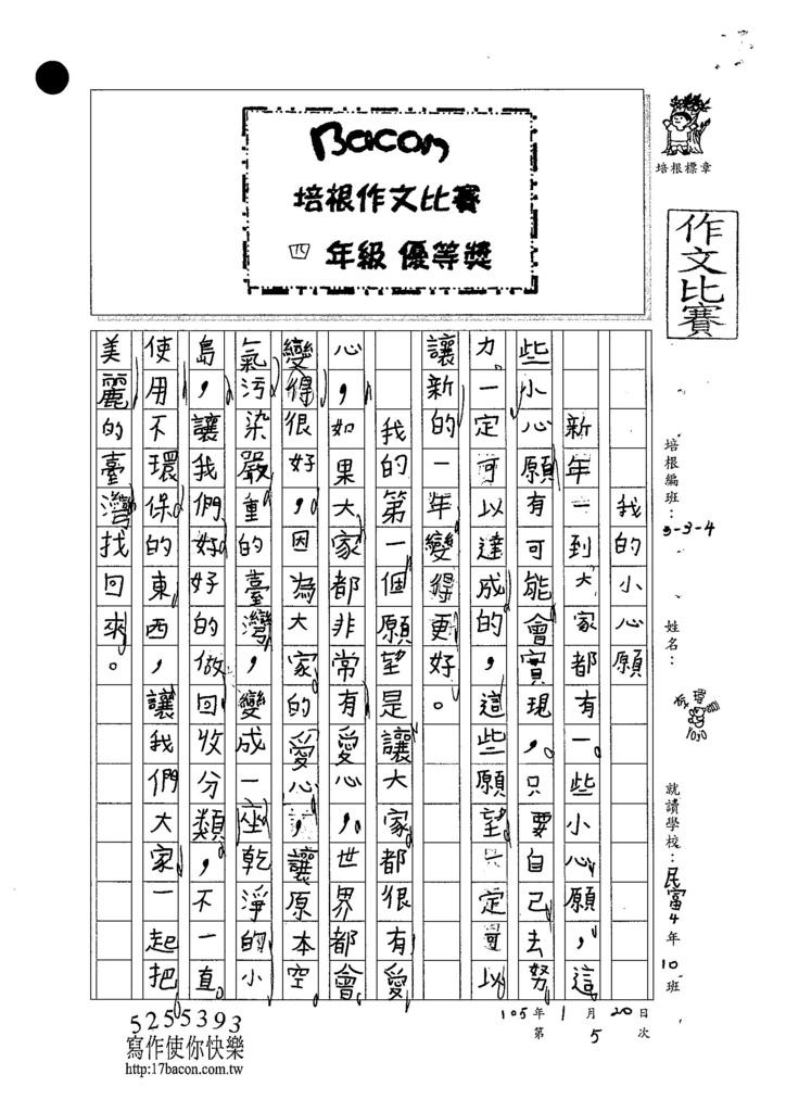 104W4305李瑋嘉 (1)