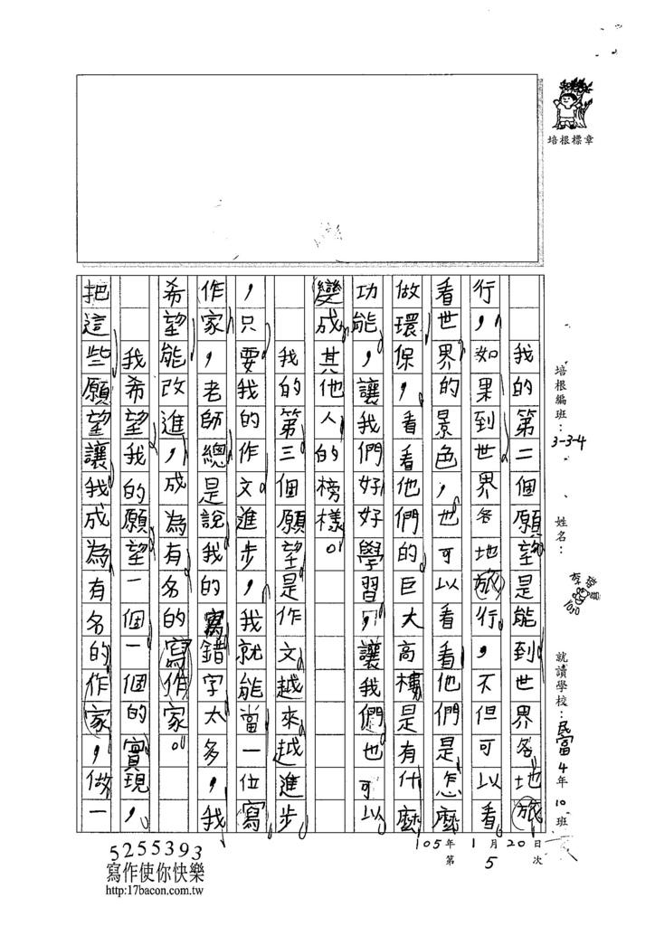 104W4305李瑋嘉 (2)