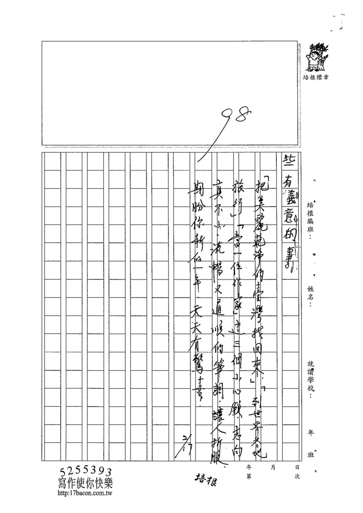 104W4305李瑋嘉 (3)