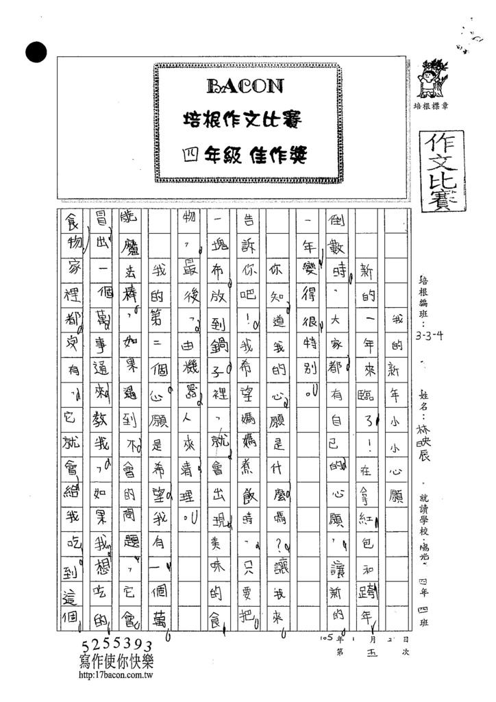 104W4305林映辰 (1)