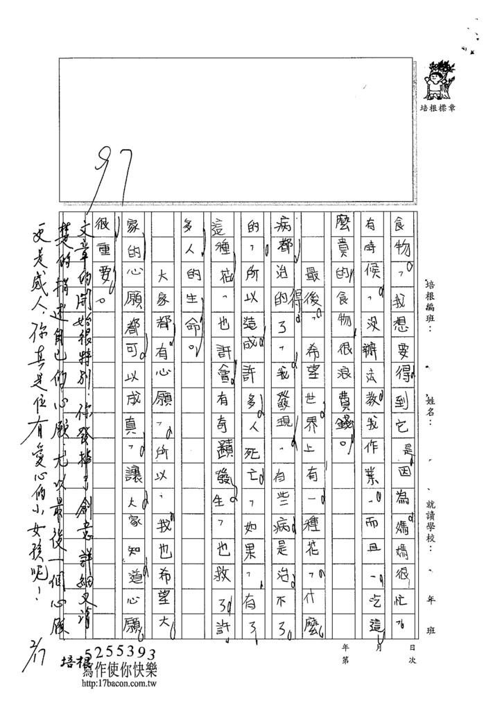 104W4305林映辰 (2)