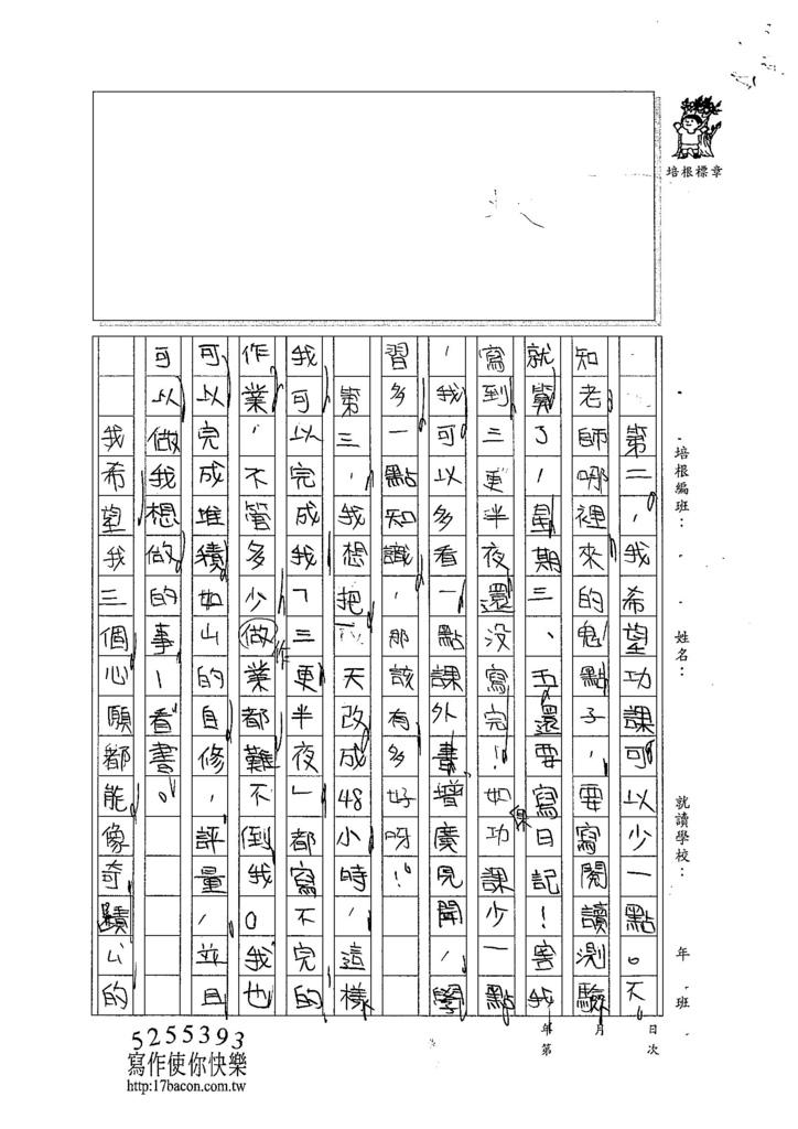 104W4305鍾苡嫺 (2)