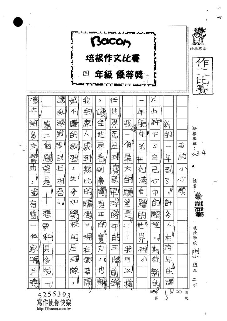 104W4305羅庭緯 (1)