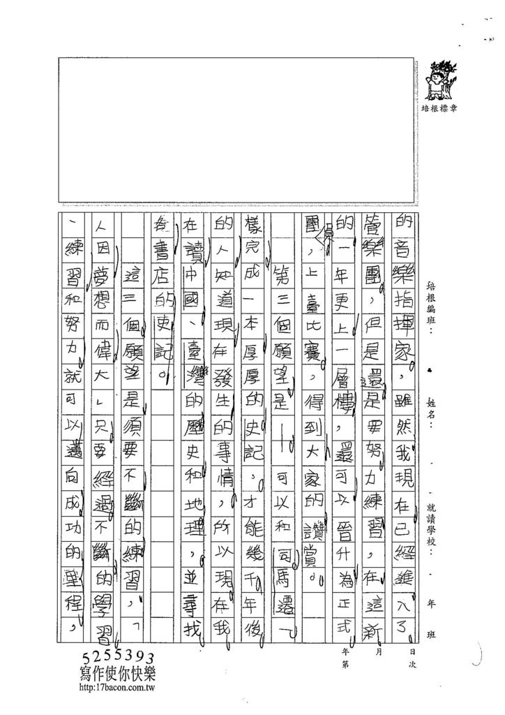 104W4305羅庭緯 (2)