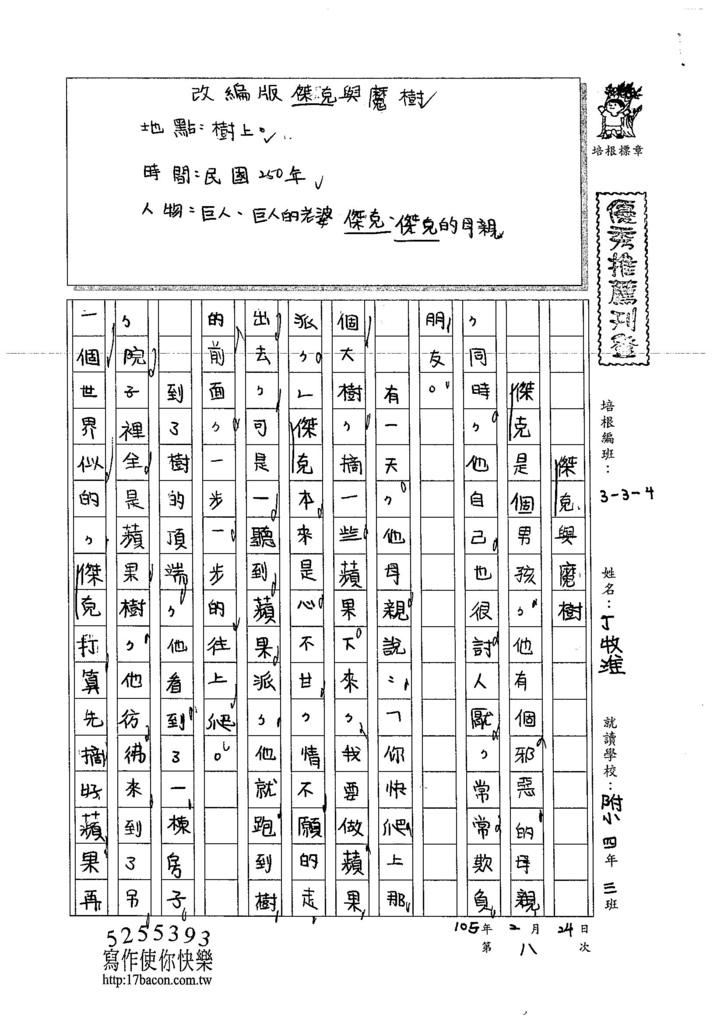 104W4308丁牧淮 (1)